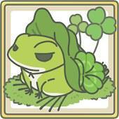 旅行青蛙 旅かえる