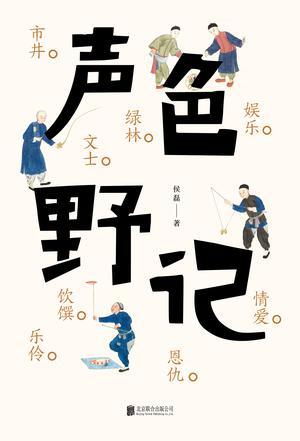 《声色野记》是历史考据达人侯磊的一部文化随笔集,书稿内容兼有旧日市井小人物的生存,江湖人士的切口春典、戏曲曲艺中的裉节儿、传统书香门第的风雅、绿林血案的传奇……于八卦野记中叙议旧日繁华,和那些不为人知的文化逸事,系统梳理中国的历史、社会变迁,以及中国式的思维模式,有料有趣、有本有据、雅俗共赏。作者简介侯磊,北京人,中国人民大学文学硕士,作家、诗人、昆曲曲友、文化杂家、中国文物学会会员、北京史地民俗学会会员。著有长篇小说《还阳》,中短篇小说集《冰下的人》《觉岸》,随笔集《北京烟树》等。