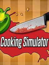 料理模拟器 Cooking Simulator