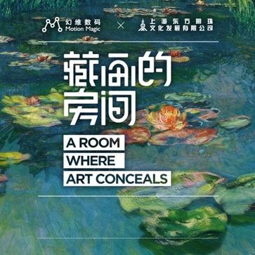 藏画的房间 A Room Where Art Conceals