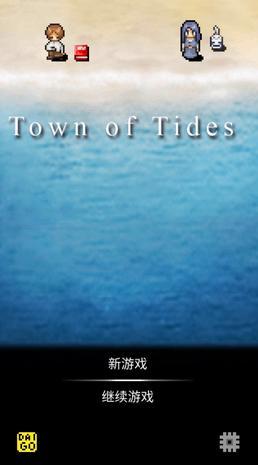 潮声小镇 Town of Tides
