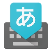 Google 日语输入法 (Android)