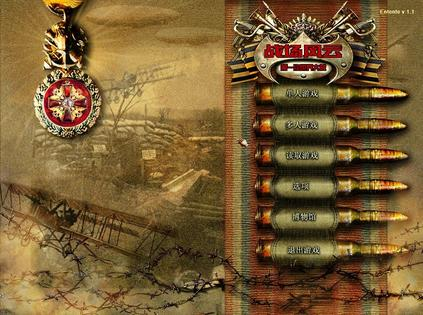 战场风云:第一次世界大战 The Entente:World War I