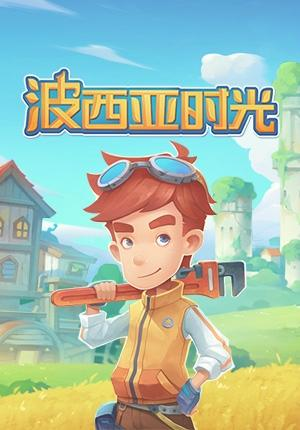 波西亚时光 My Time At Portia