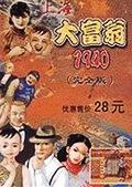 上海大富翁1940