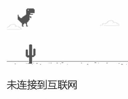 谷歌浏览器小恐龙游戏 chrome dino