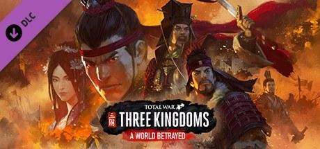 全面战争:三国-弃叛之世 Total War: Three Kingdoms - A World Betrayed