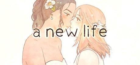 新生 a new life.