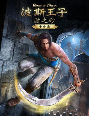 波斯王子:时之砂 重制版 Prince of Persia: The Sands of Time Remake