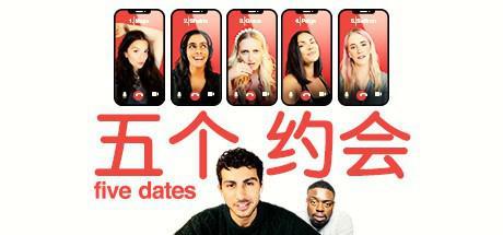 五个约会 Five Dates