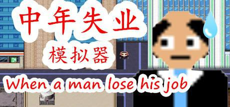 中年失业模拟器 When a man lose his job