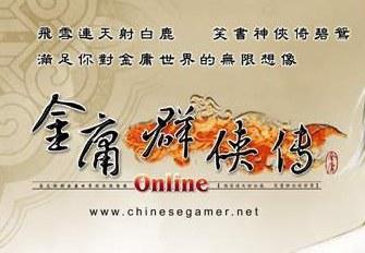 金庸群侠传Online