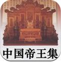 中国历代帝王全集(全五册)[简繁] HD (iPhone / iPad)