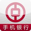 中国银行手机银行 (Android)