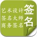 商务签名-签名大师-艺术设计 (iPhone / iPad)