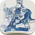 元青花 (iPad)
