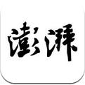 澎湃新闻-专注时政与思想的资讯阅读平台 (iPhone / iPad)