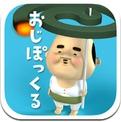 寻找小小欧吉桑 - 小小人收集游戏 - (iPhone / iPad)