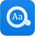 欧路英语词典 Eudic (iPhone / iPad)