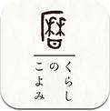 くらしのこよみ for iPhone (iPhone / iPad)