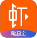 虾米音乐-听见不同(阿里出品) (iPhone / iPad)