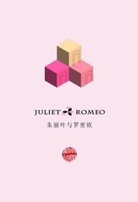 朱丽叶与罗密欧