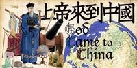 上帝來到中國
