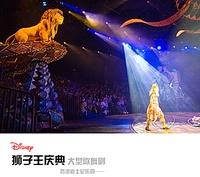 狮子王庆典