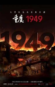 重庆·1949