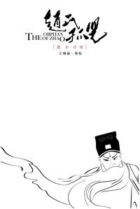 赵氏孤儿(王珮瑜墨本丹青版)