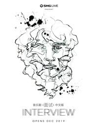 《面试》中文版