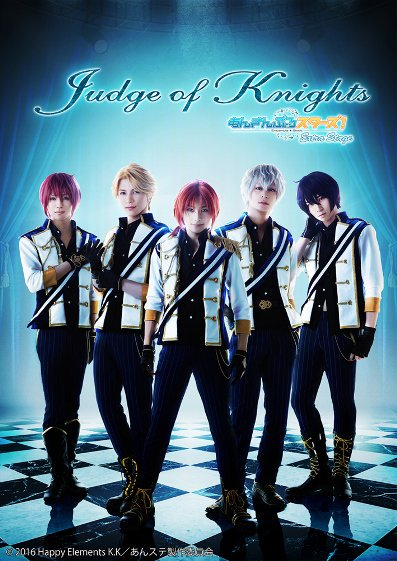 『偶像梦幻祭 EXTRA STAGE』-Judge of Knights-