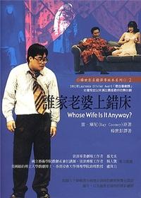 谁家老婆上错床