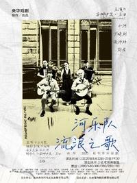 河乐队·流浪之歌