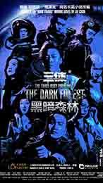 三体II:黑暗森林