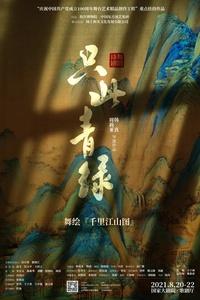 只此青绿——舞绘《千里江山图》