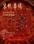 朱艳华绮—故宫博物院藏乾隆朝漆器展