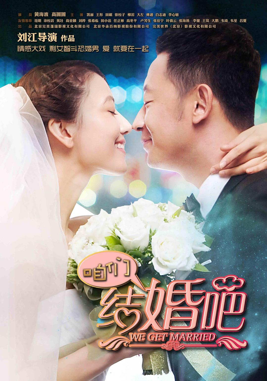 咱们结婚吧 全50集 We Get Married 2013 WEB-DL 1080p H264 AAC-HDSWEB