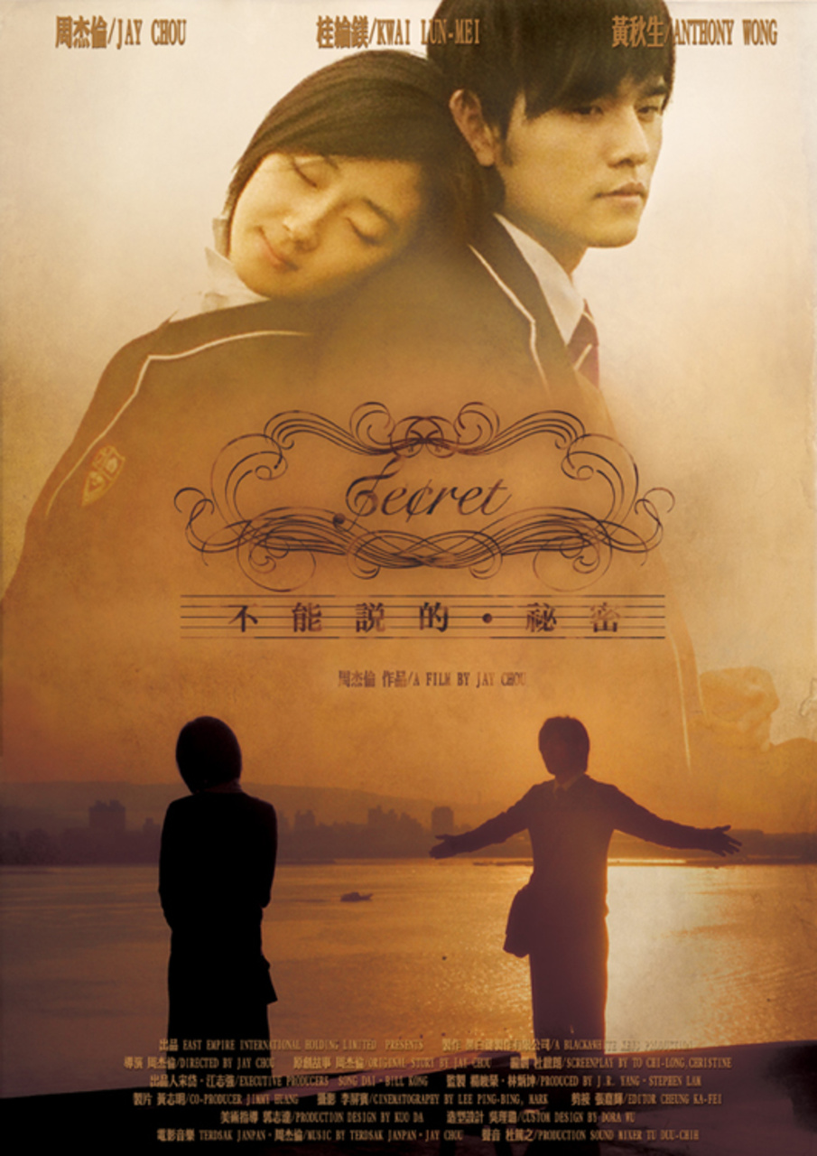 不能说的秘密 简繁英韩字幕 Secret 2007 1080p KOR Blu-ray DTS-HD MA 7.1 x265.10bit-CHD