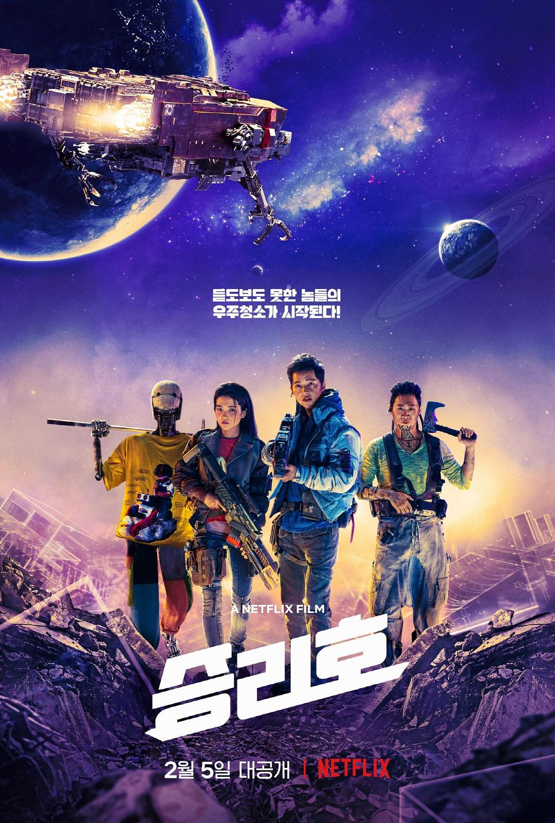 [Space Sweepers/승리호][2021][韩国][科幻][韩语]
