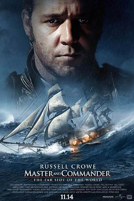 怒海争锋 Master and Commander: The Far Side of the World