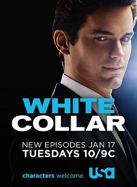 妙警贼探  第三季 White Collar Season 3