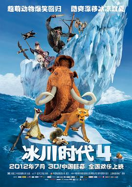 冰川时代4 Ice Age: Continental Drift