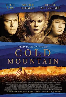 冷山 Cold Mountain