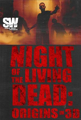 活死人之夜:起源 3D Night of the Living Dead: Origins 3D