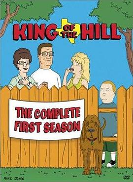 乡巴佬希尔一家的幸福生活 第一季 King of the Hill Season 1