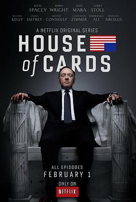 纸牌屋 第一季 House of Cards Season 1