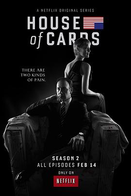 纸牌屋 第二季 House of Cards Season 2