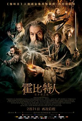霍比特人2:史矛革之战 The Hobbit: The Desolation of Smaug