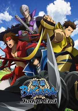 战国BASARA Judge End 戦国BASARA Judge End